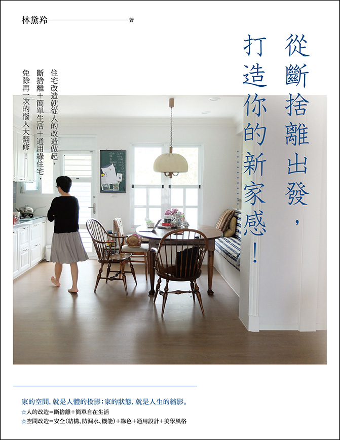從斷捨離出發,打造你的新家感!:住宅改造就從人的改造做起,斷捨離+簡單生活+通用綠住宅,免除再一次的惱人大翻修! (電子書)
