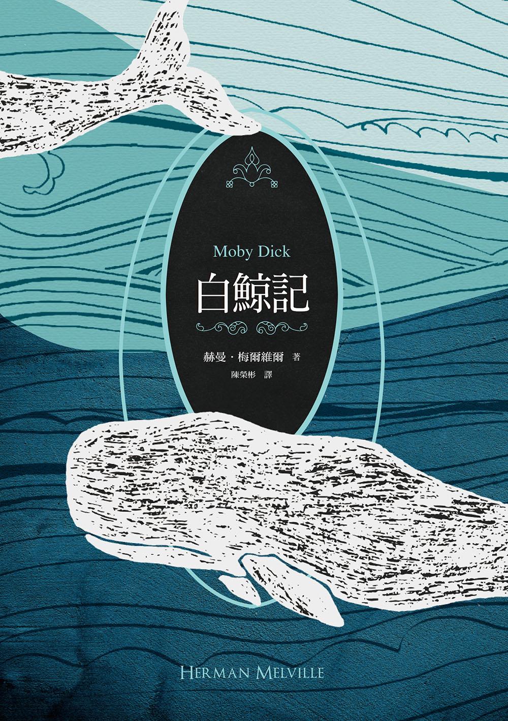 白鯨記(紀念梅爾維爾200歲冥誕,全新中譯本,雙面書衣典藏版) (電子書)