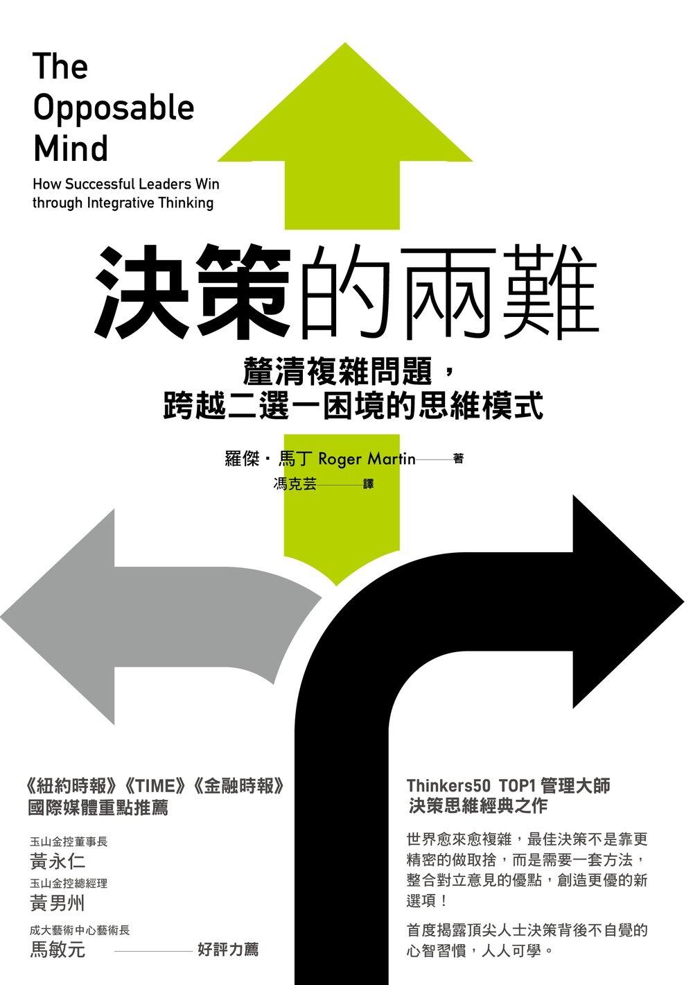 決策的兩難:釐清複雜問題,跨越二選一困境的思維模式 (電子書)