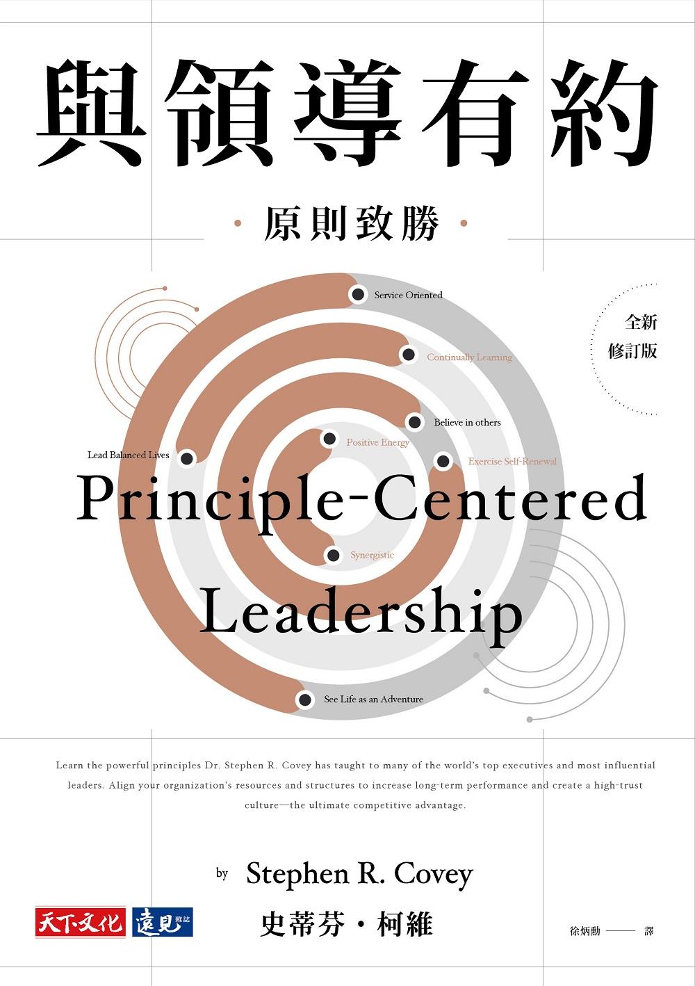 與領導有約:原則致勝 (電子書)
