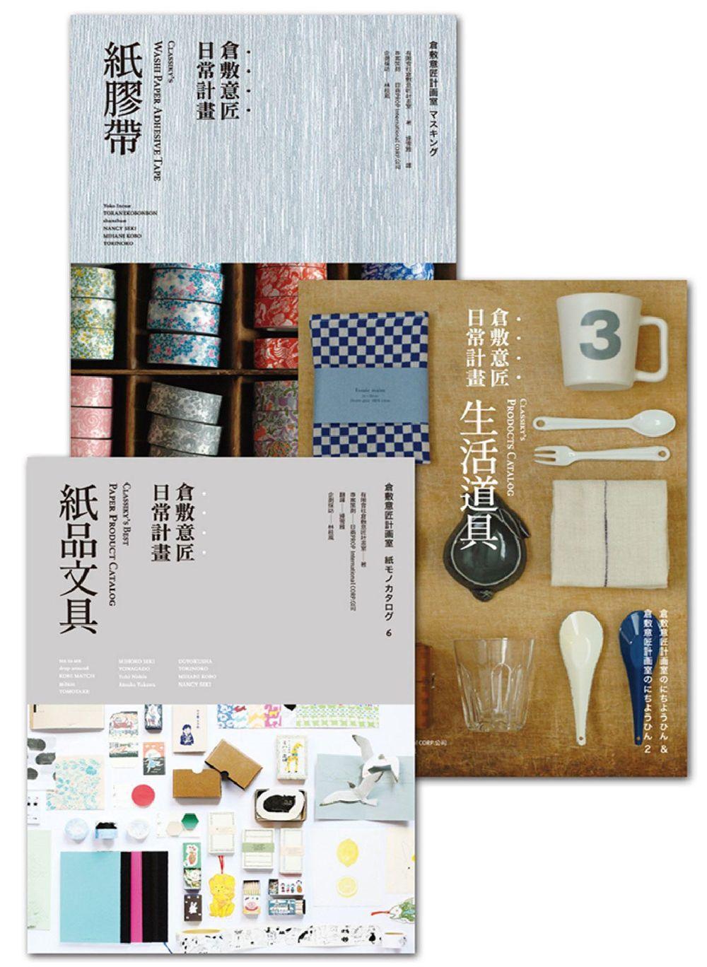 倉敷意匠日常計畫:紙品文具+生活道具 (套書加贈「倉敷意匠日常計畫:紙膠帶」特刊) (電子書)
