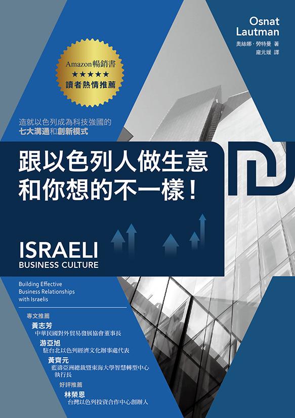 跟以色列人做生意,和你想的不一樣!造就以色列成為科技強國的七大溝通和創新模式 (電子書)