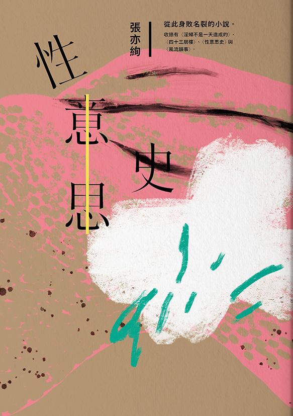 性意思史:張亦絢短篇小說集 (電子書)