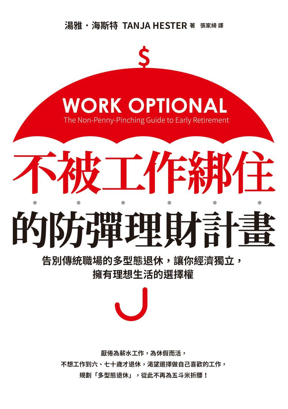 不被工作綁住的防彈理財計畫:告別傳統職場的多型態退休,讓你經濟獨立,擁有理想生活的選擇權 (電子書)