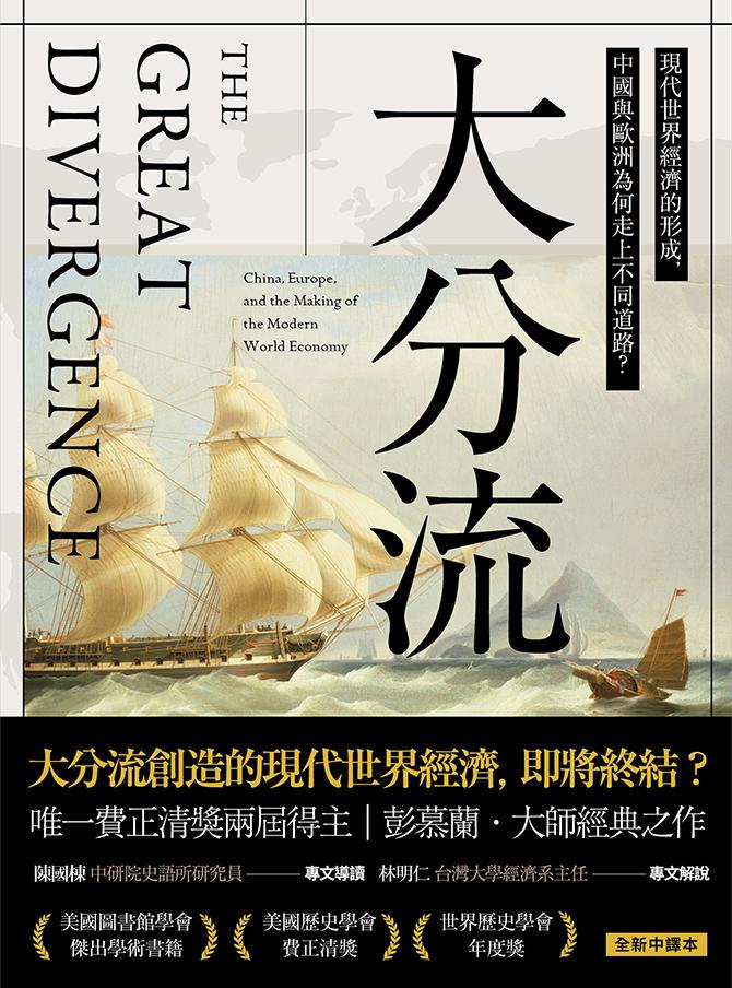 大分流:現代世界經濟的形成,中國與歐洲為何走上不同道路? (電子書)