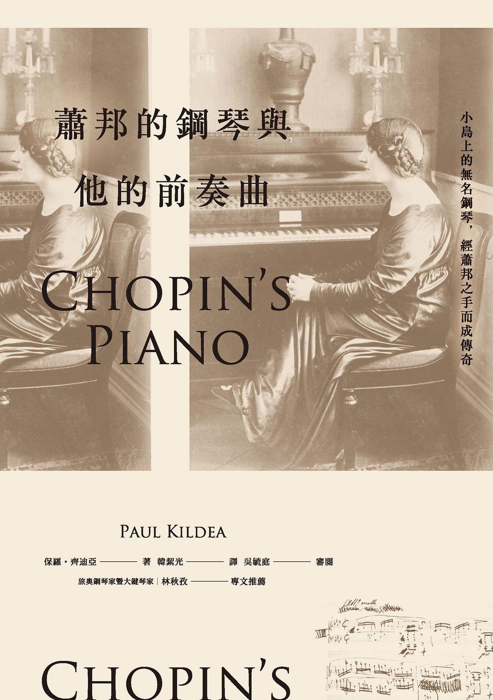 蕭邦的鋼琴與他的前奏曲 (電子書)