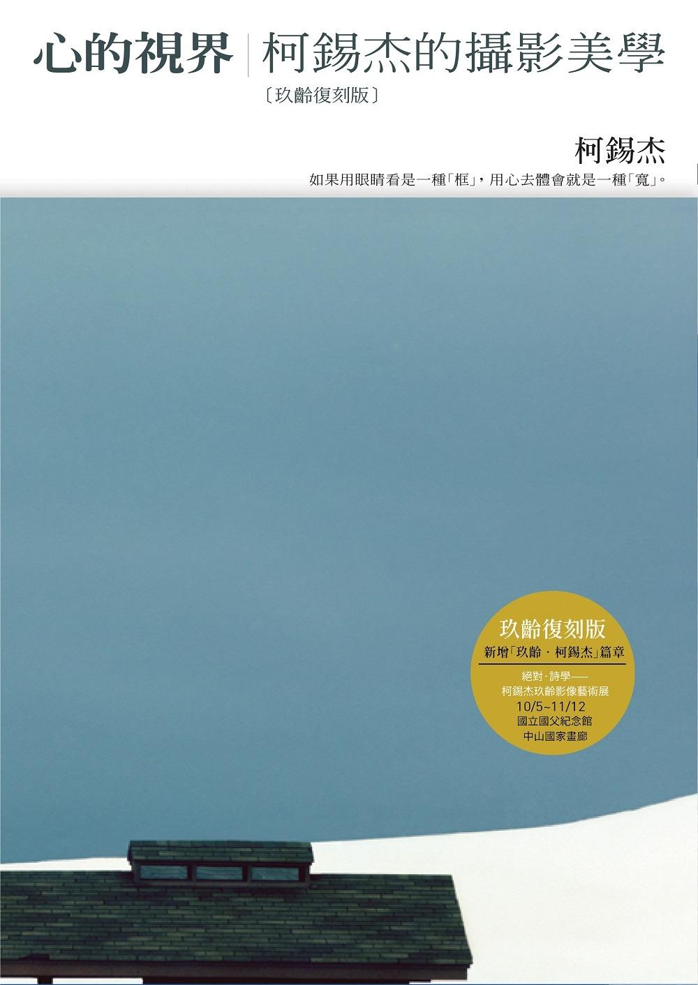 心的視界:柯錫杰的攝影美學(玖齡復刻版) (電子書)