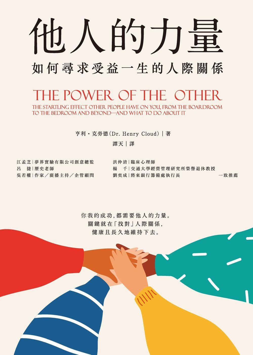 他人的力量:如何尋求受益一生的人際關係(獨家心理測驗版) (電子書)