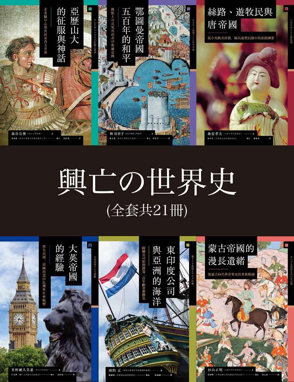 興亡的世界史(全套21卷) (電子書)