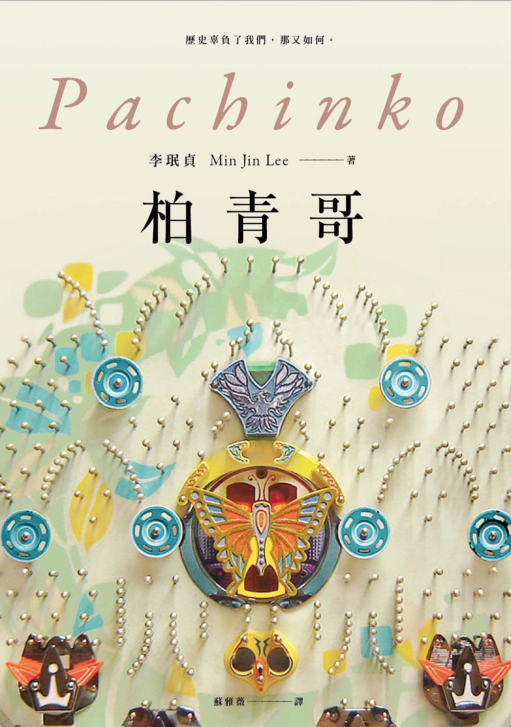 柏青哥【精彩試讀】 (電子書)
