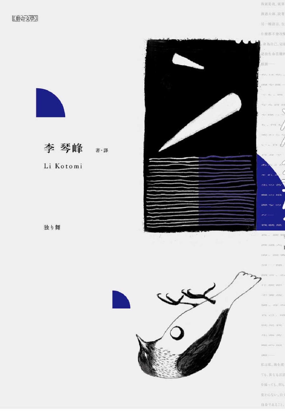 獨舞 (電子書)