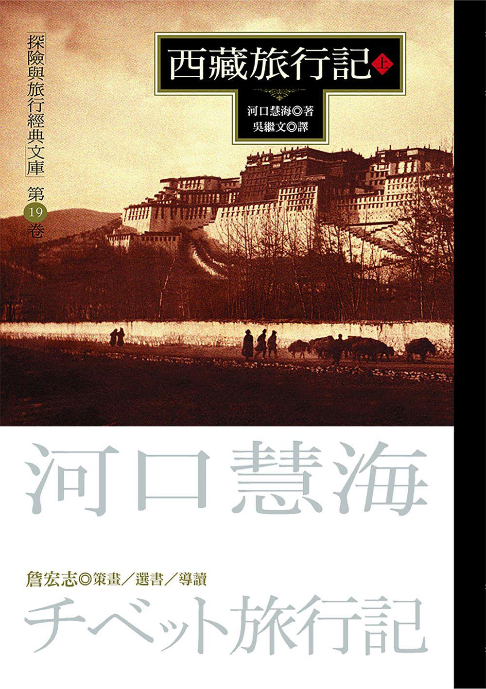 西藏旅行記(上) (電子書)