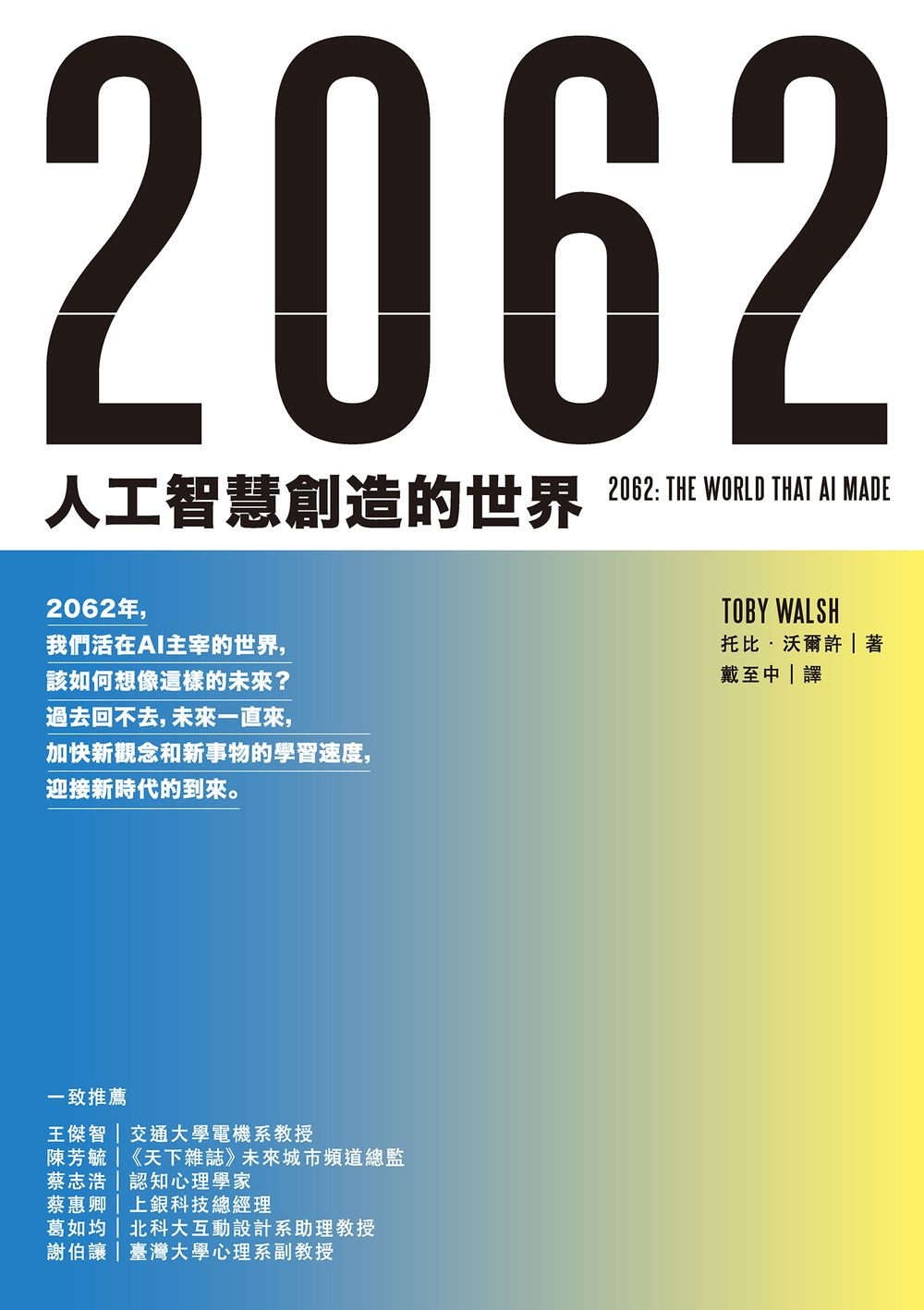 2062:人工智慧創造的世界 (電子書)