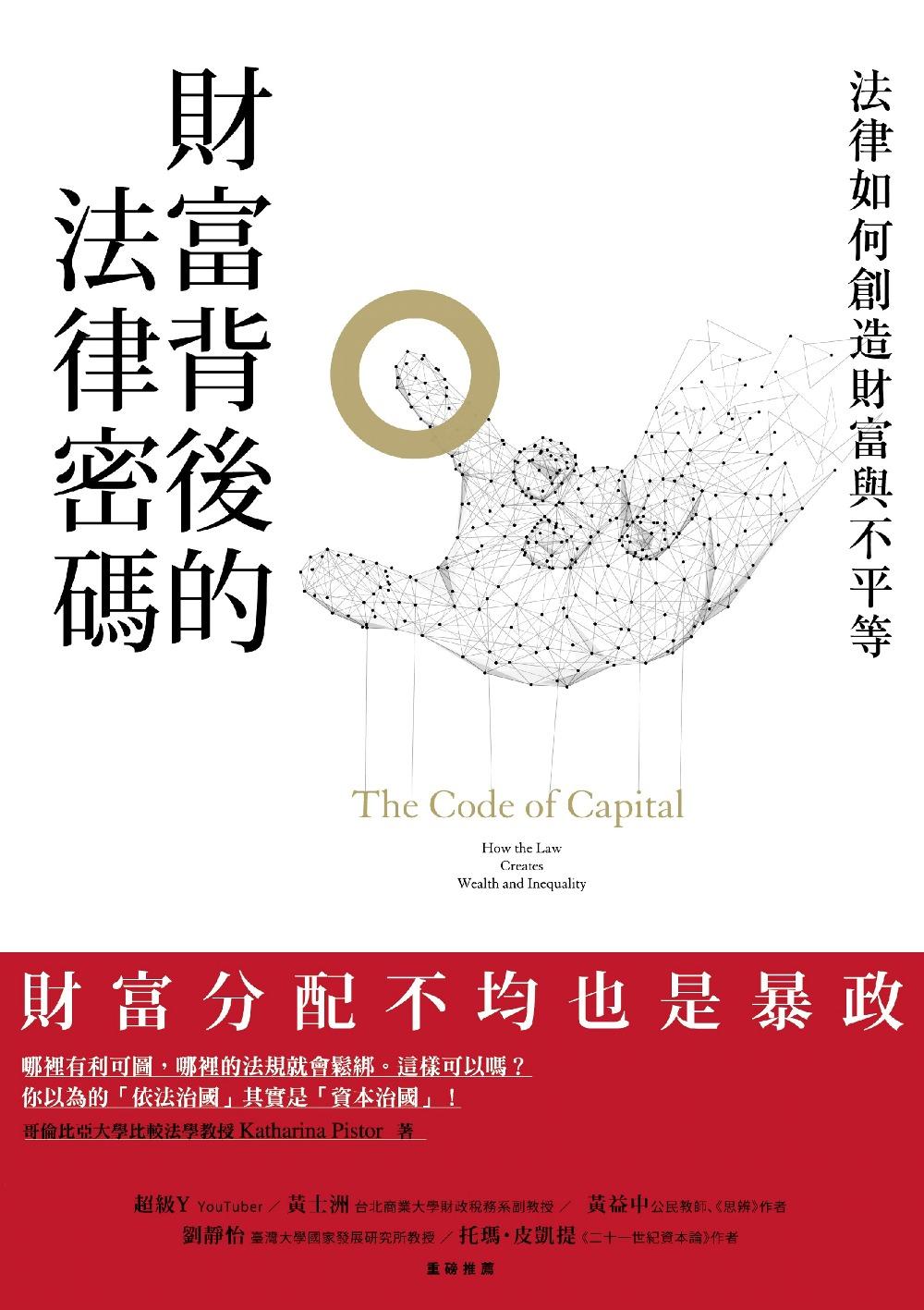 財富背後的法律密碼:法律如何創造財富與不平等 (電子書)