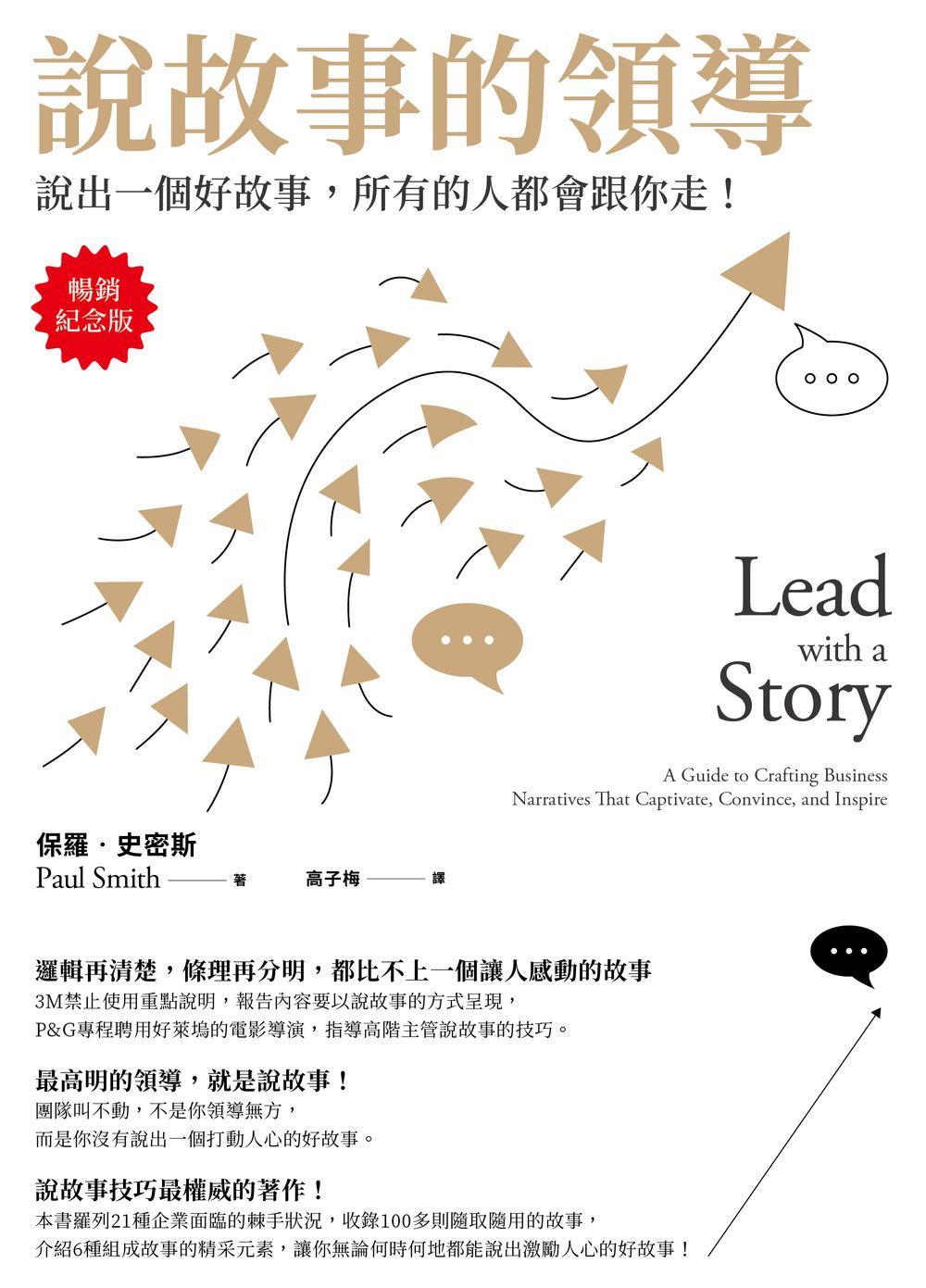 說故事的領導:說出一個好故事,所有的人都會跟你走 【暢銷紀念版】 (電子書)