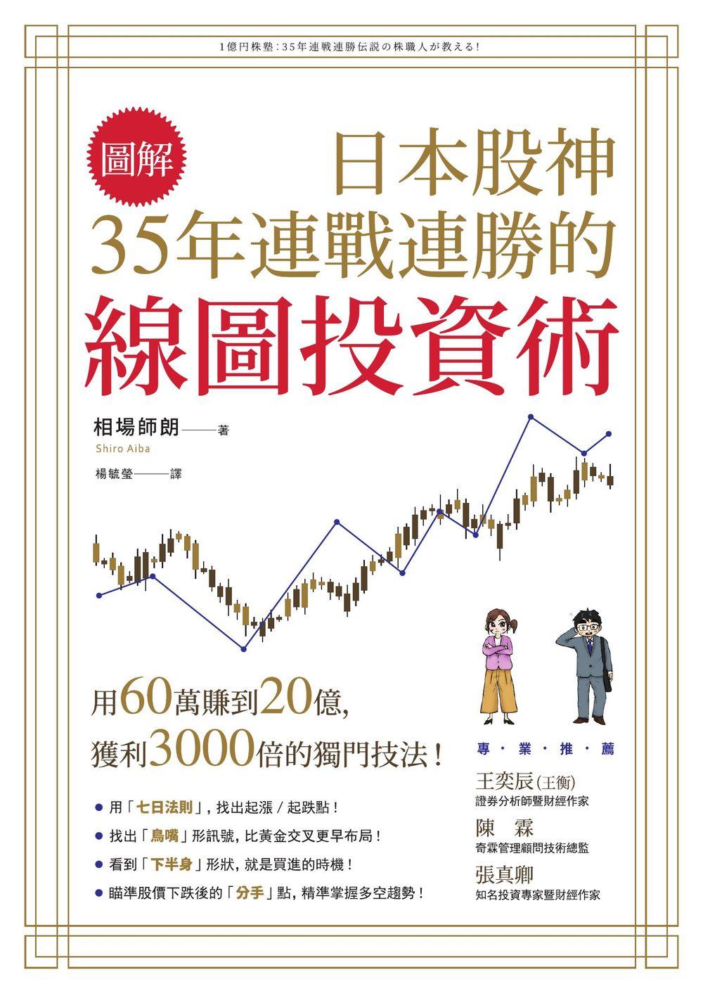 【圖解】日本股神35年連戰連勝的線圖投資術 (電子書)