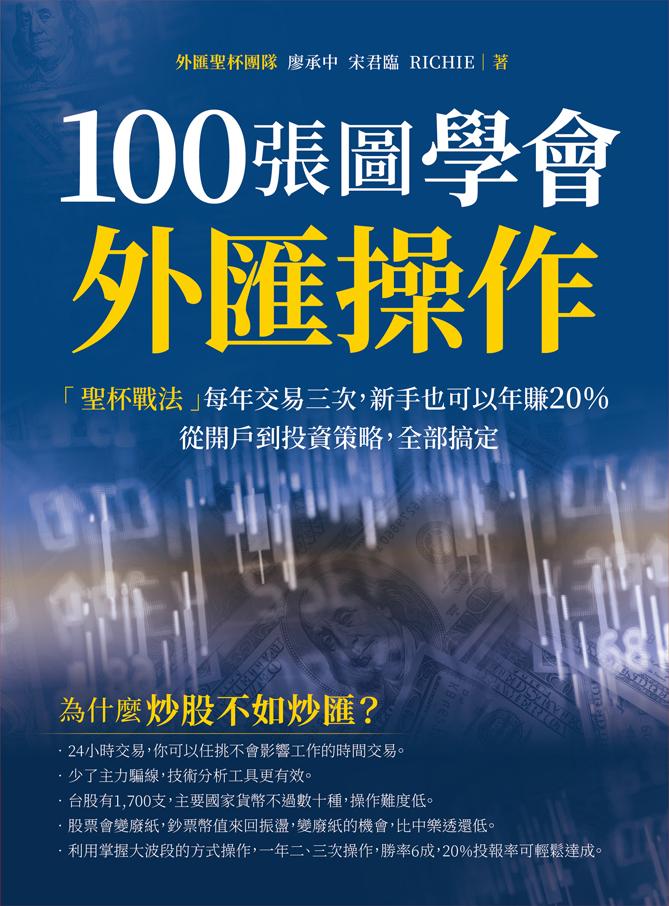 100張圖學會外匯操作 (電子書)