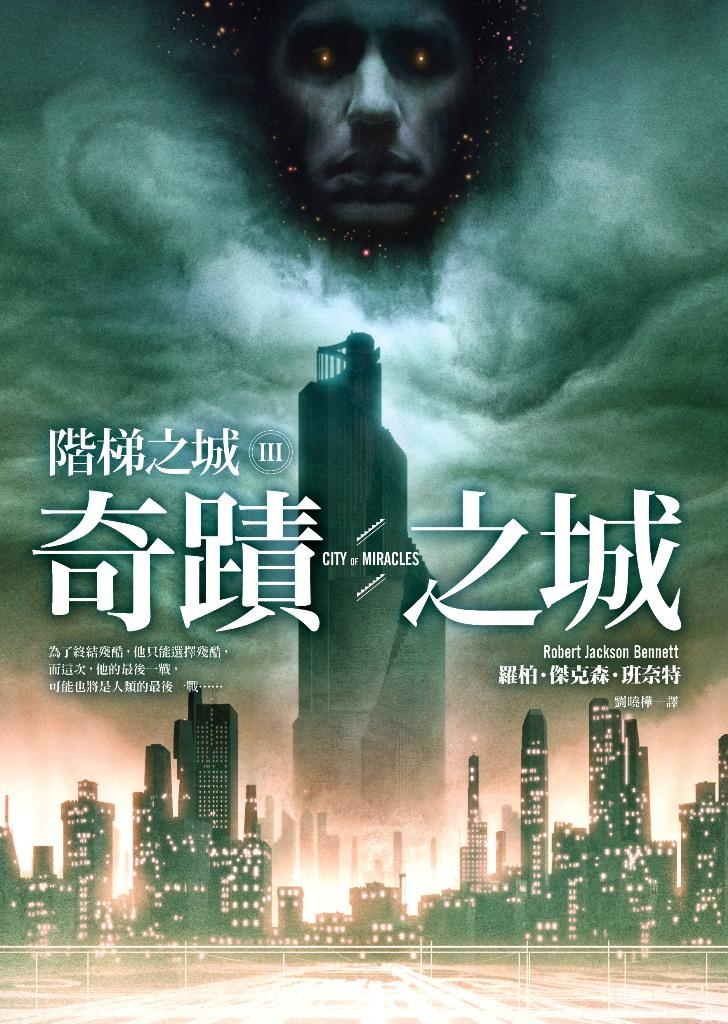 階梯之城(III) 奇蹟之城 (電子書)