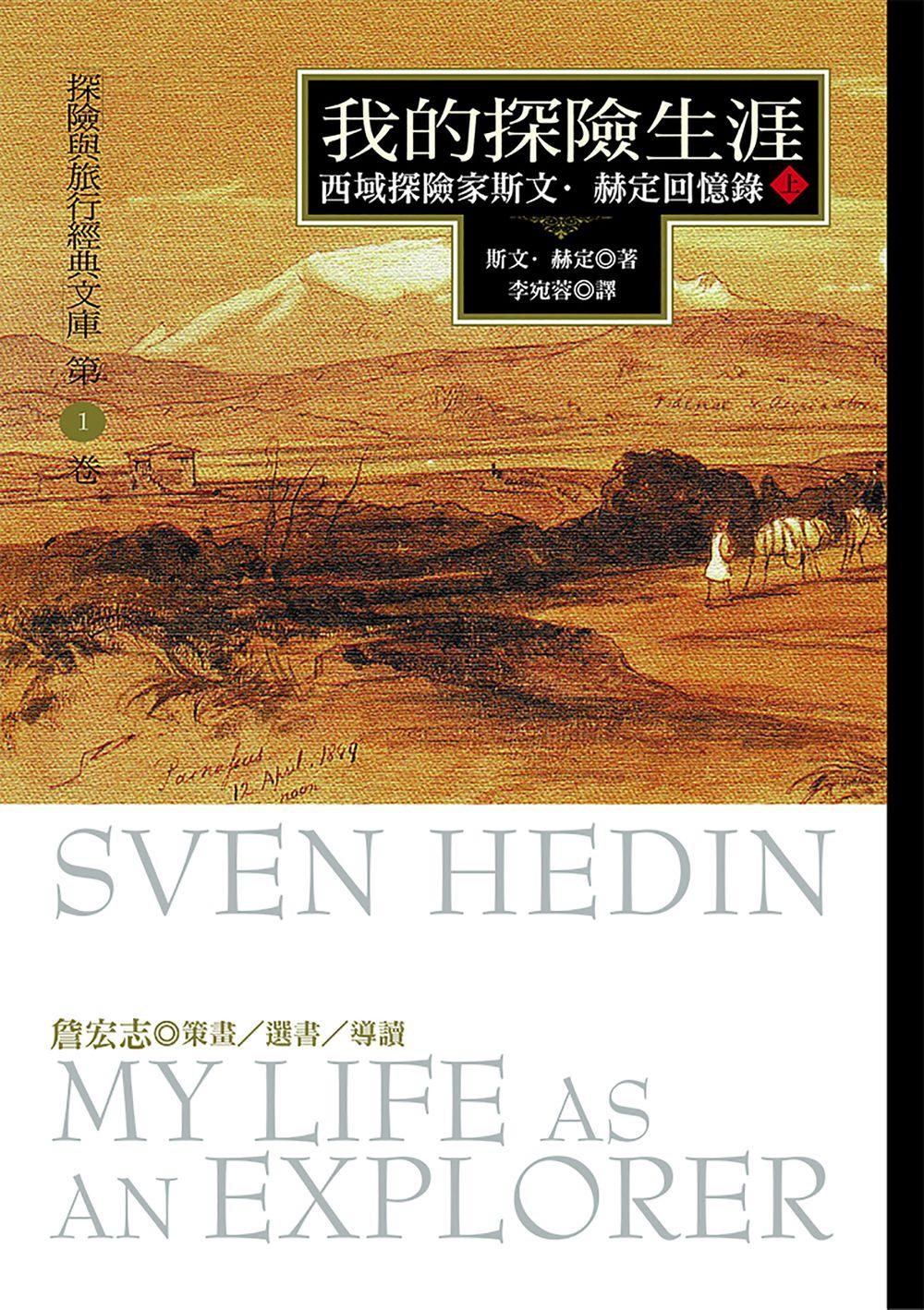我的探險生涯(上冊):西域探險家斯文‧赫定回憶錄 (電子書)