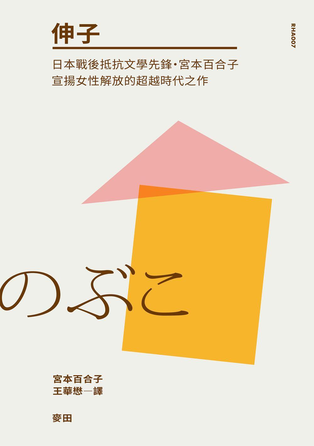 伸子(日本戰後抵抗文學先鋒・宮本百合子宣揚女性解放的超越時代之作) (電子書)