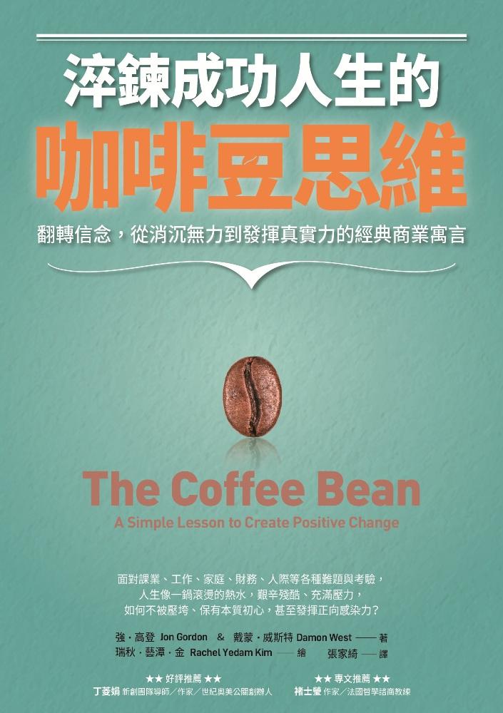 淬鍊成功人生的咖啡豆思維:翻轉信念,從消沉無力到發揮真實力的經典商業寓言 (電子書)