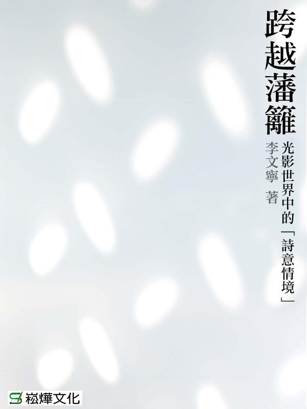 跨越藩籬:光影世界中的「詩意情境」 (電子書)