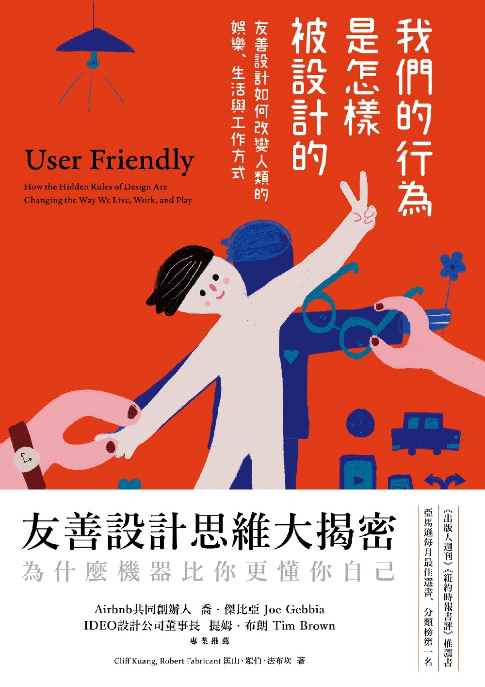 我們的行為是怎樣被設計的:友善設計如何改變人類的娛樂、生活與工作方式 (電子書)