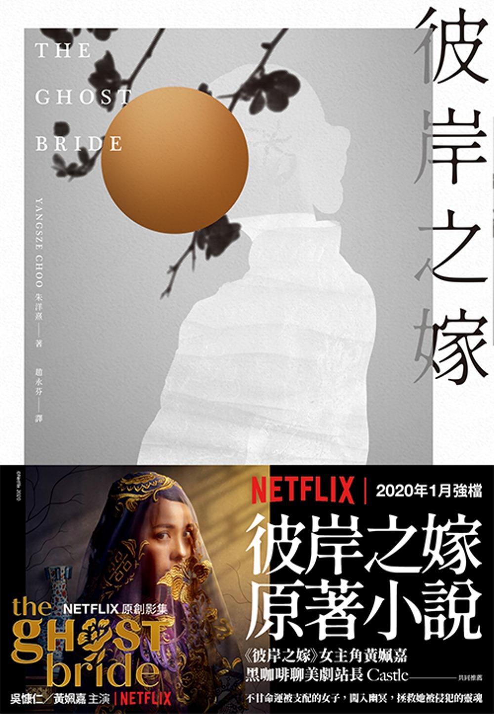 彼岸之嫁 (電子書)
