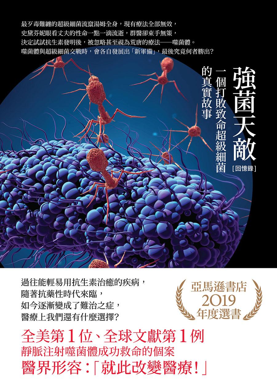 〔回憶錄〕強菌天敵:一個打敗致命超級細菌的真實故事 (電子書)