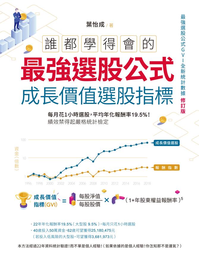 誰都學得會的最強選股公式【成長價值選股指標】 (電子書)