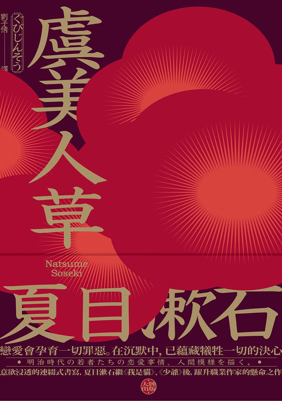 虞美人草:意欲浸透的連綴式書寫,夏目漱石繼《我是貓》、《少爺》後,躍升職業作家的懸命之作 (電子書)
