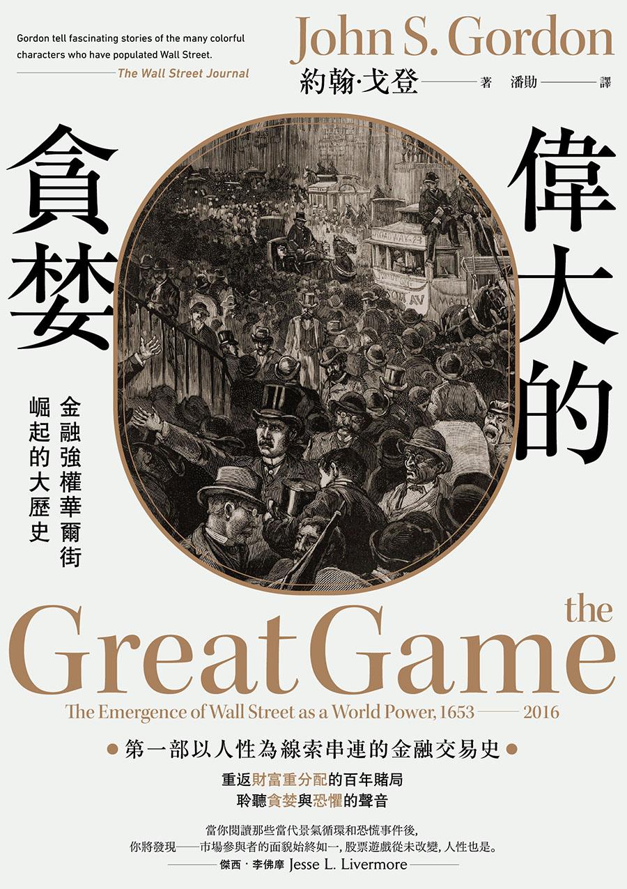 偉大的貪婪:金融強權華爾街崛起的大歷史 (電子書)