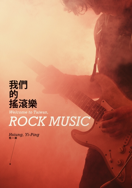 我們的搖滾樂 (電子書)