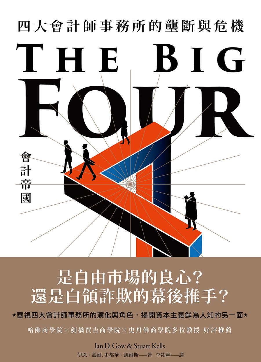 會計帝國:四大會計師事務所的壟斷與危機 (電子書)