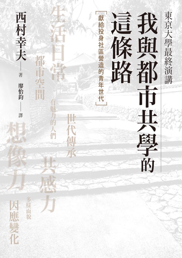東京大學最終演講:我與都市共學的這條路 (電子書)
