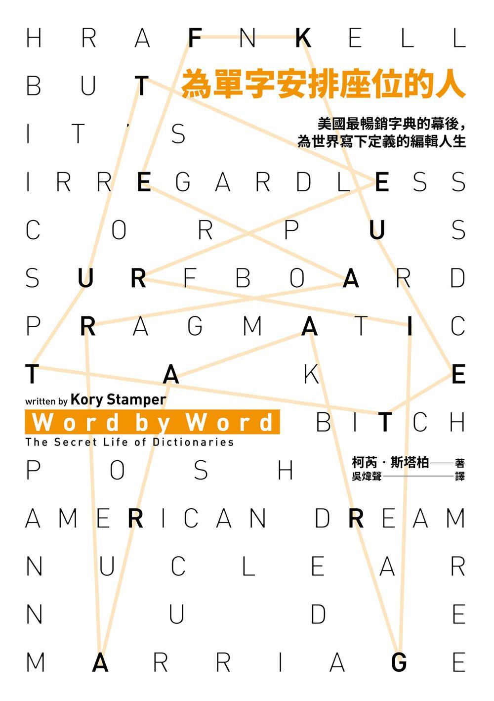 為單字安排座位的人:美國最暢銷字典的幕後,為世界寫下定義的編輯人生 (電子書)