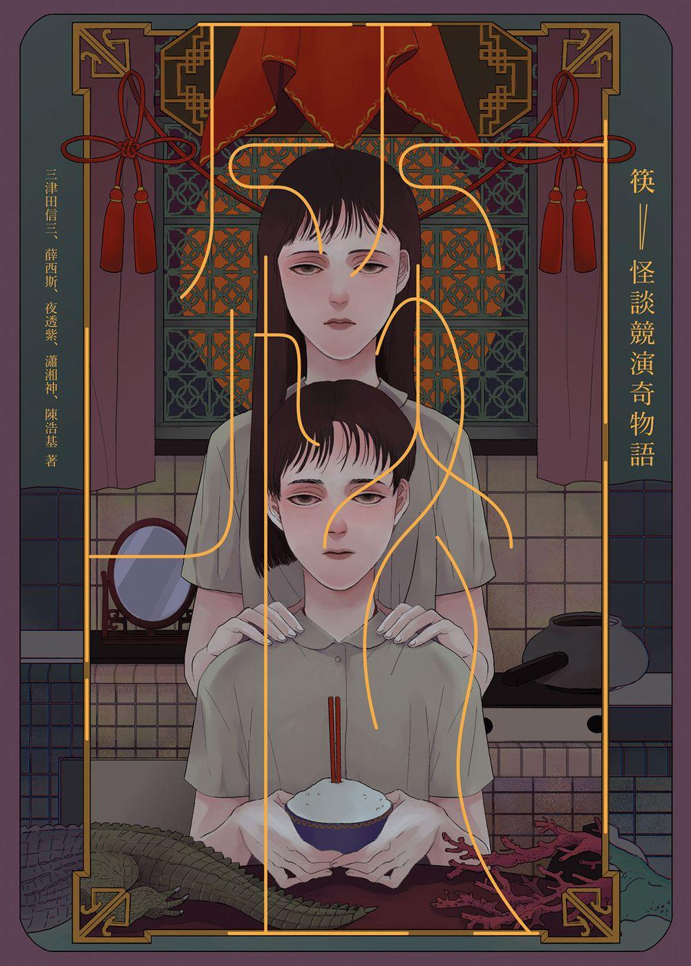 筷:怪談競演奇物語 (電子書)