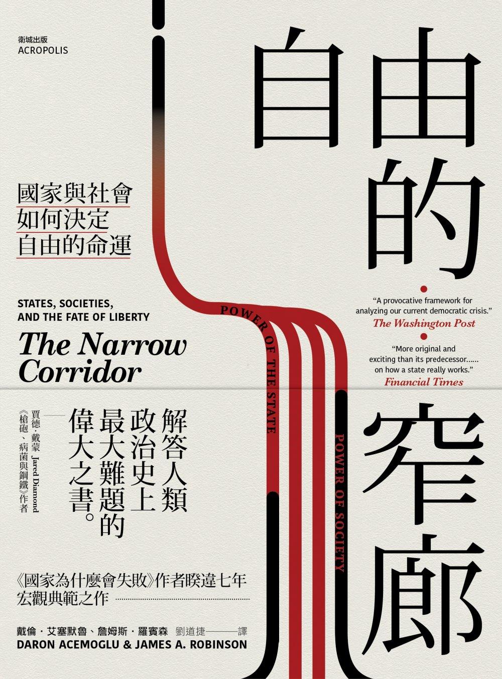 自由的窄廊:國家與社會如何決定自由的命運 (電子書)