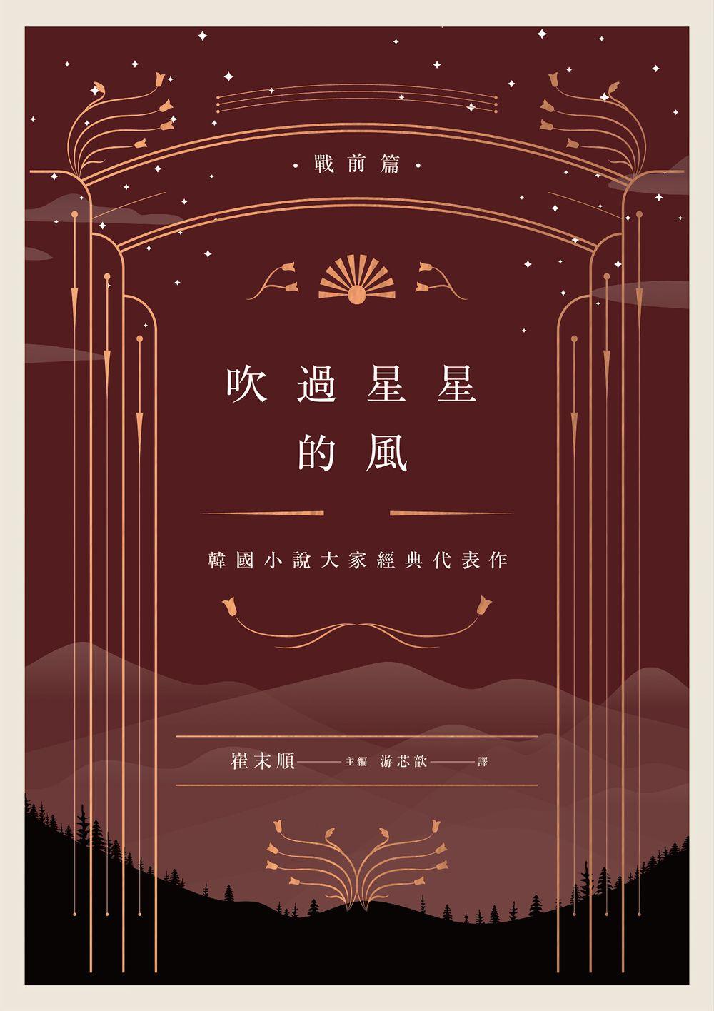 吹過星星的風:韓國小說大家經典代表作(戰前篇) (電子書)