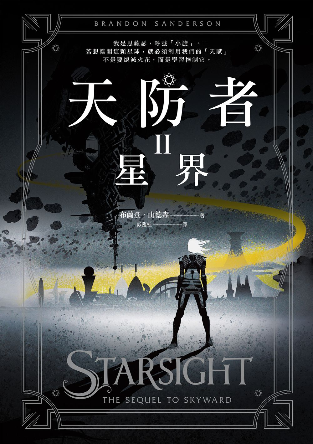 天防者II:星界 (電子書)