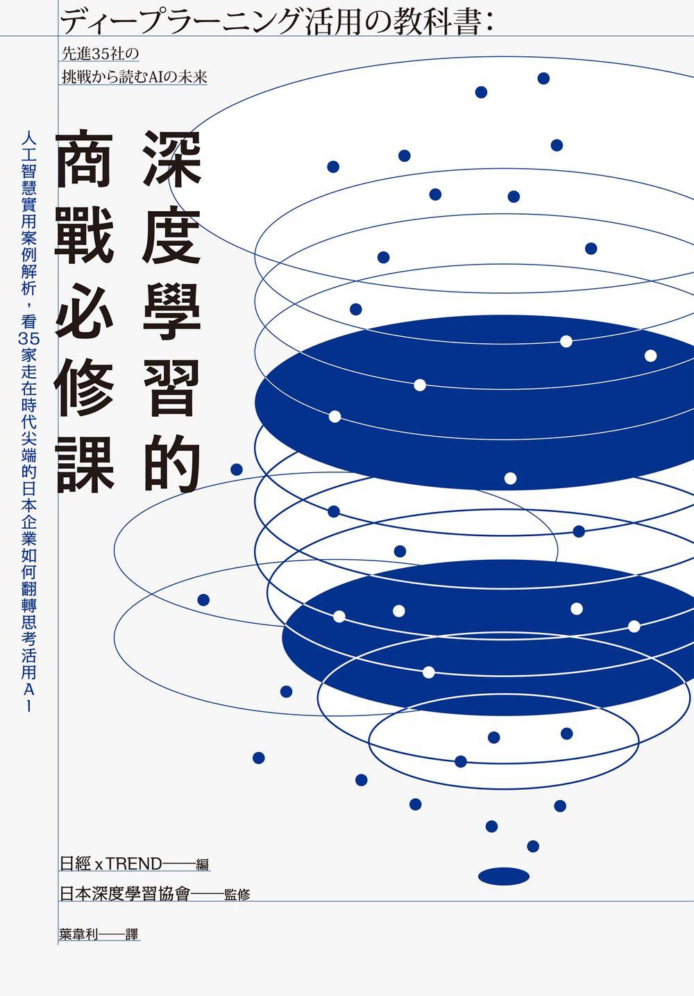 深度學習的商戰必修課:人工智慧實用案例解析,看35家走在時代尖端的日本企業如何翻轉思考活用AI (電子書)