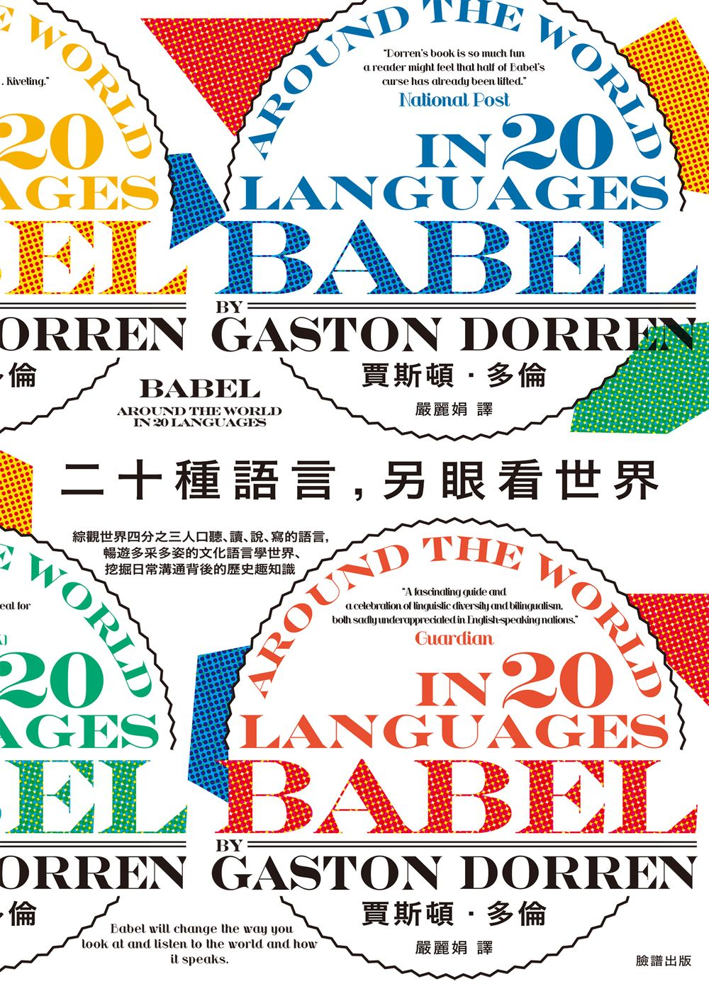 二十種語言,另眼看世界:綜觀世界四分之三人口聽、讀、說、寫的語言,暢遊多采多姿的文化語言學世界、挖掘日常溝通背後的歷史趣知識 (電子書)