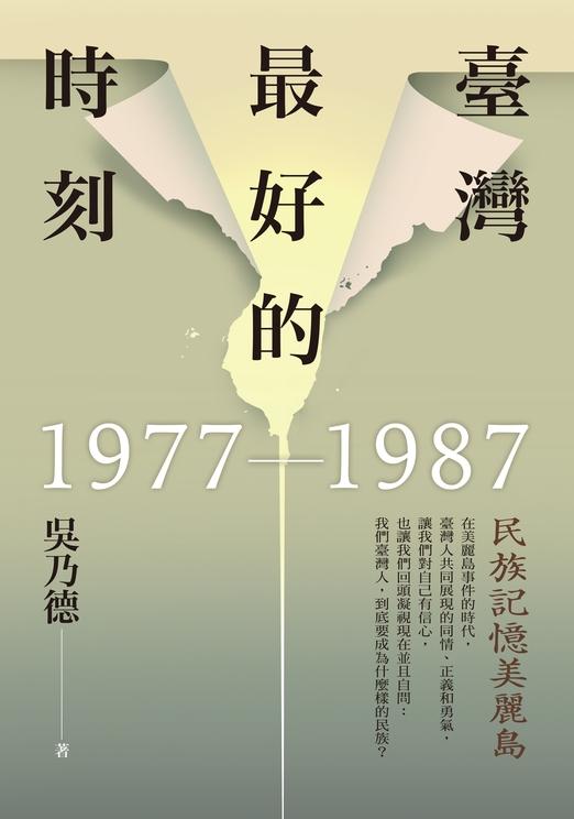 臺灣最好的時刻,1977-1987:民族記憶美麗島 (電子書)