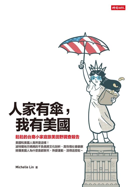 人家有傘,我有美國 (電子書)
