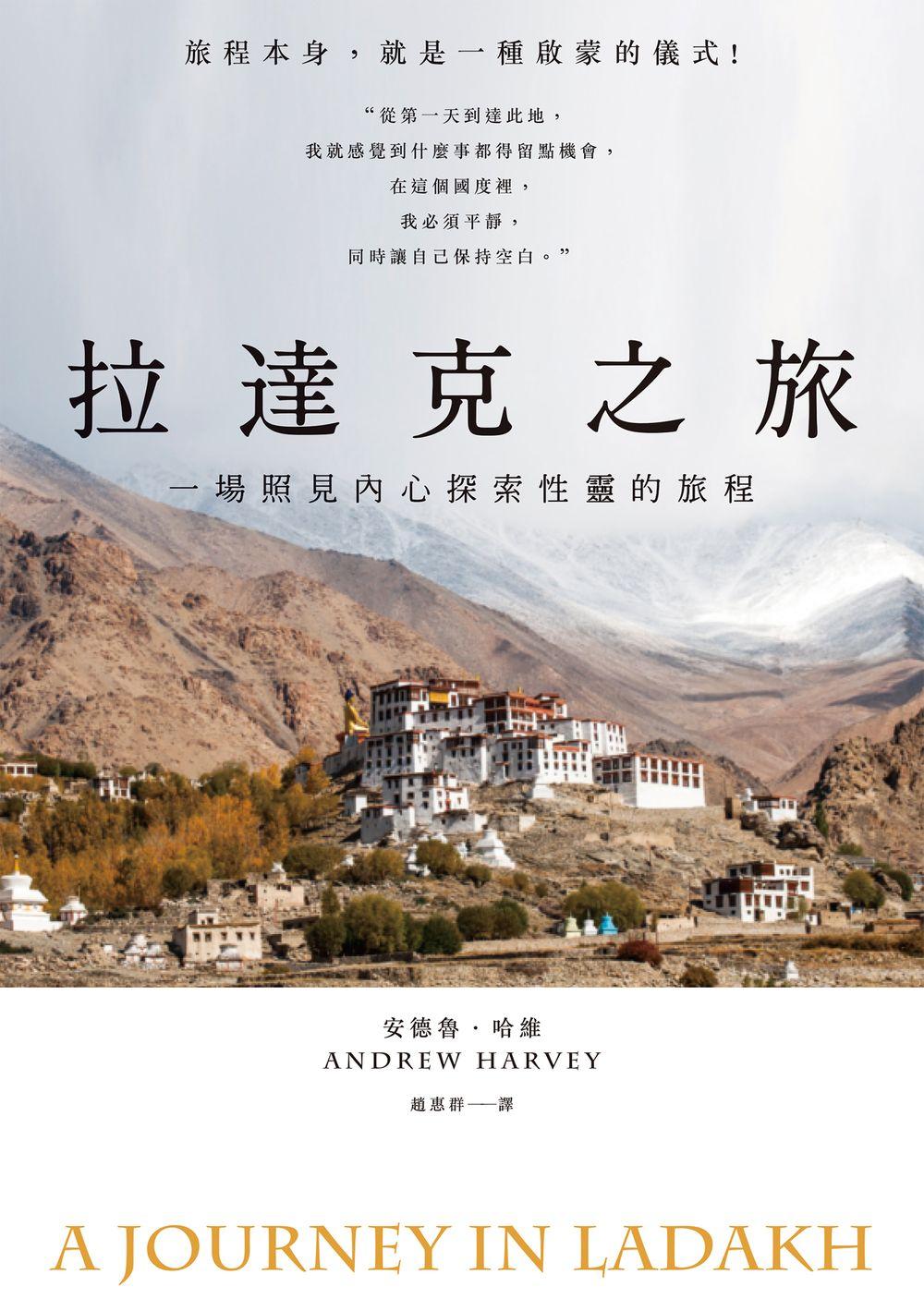 拉達克之旅:一場照見內心探索性靈的旅程 (電子書)