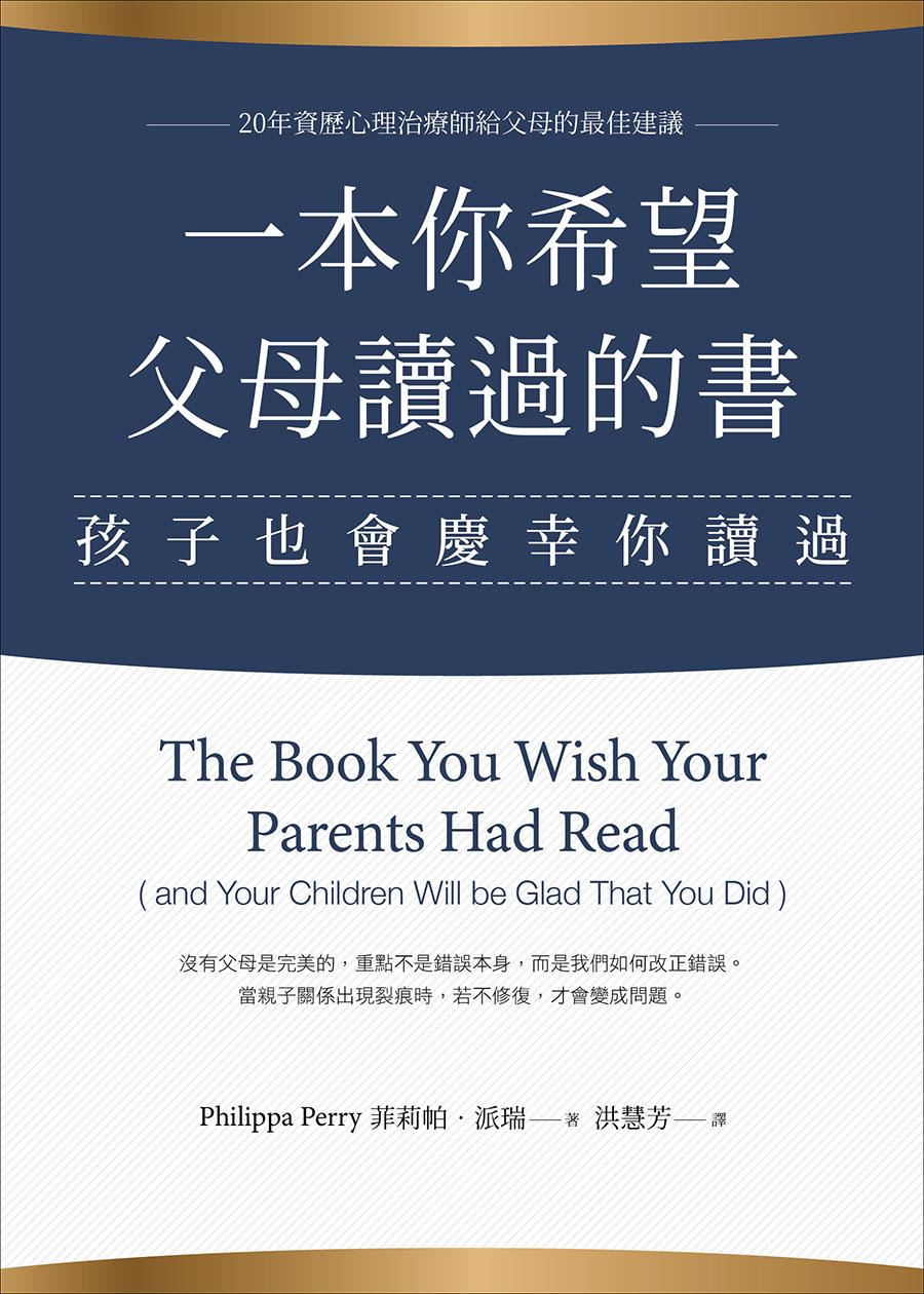 一本你希望父母讀過的書(孩子也會慶幸你讀過) (電子書)
