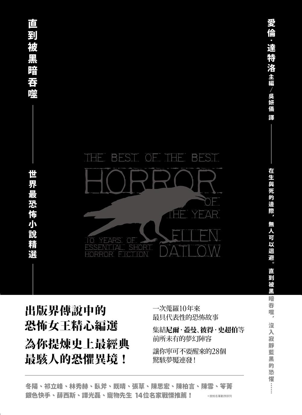 直到被黑暗吞噬:世界最恐怖小說精選 【死之眼】+【夢之魘】兩冊一套 (電子書)
