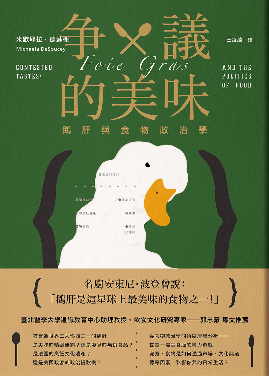 爭議的美味:鵝肝與食物政治學 (電子書)