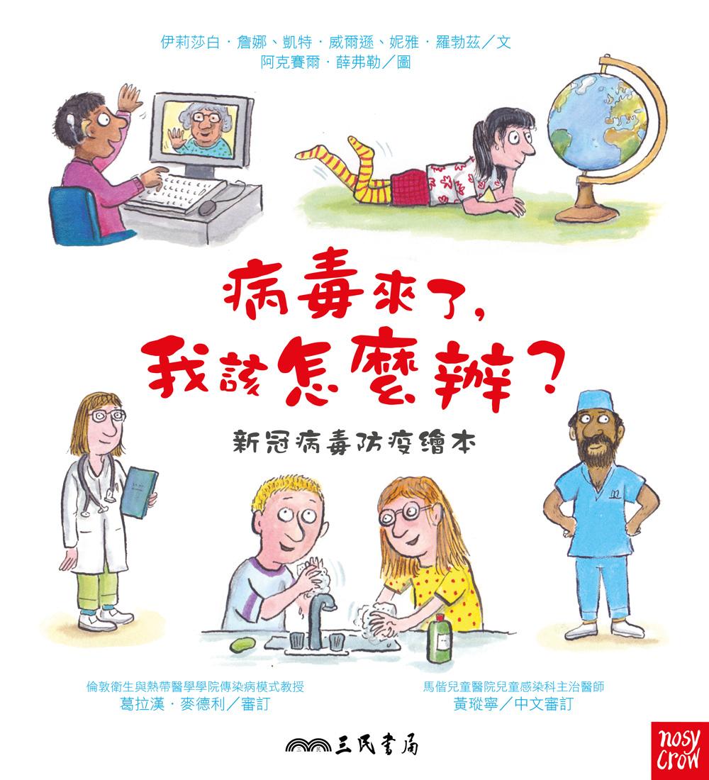 病毒來了,我該怎麼辦?──新冠病毒防疫繪本 (電子書)