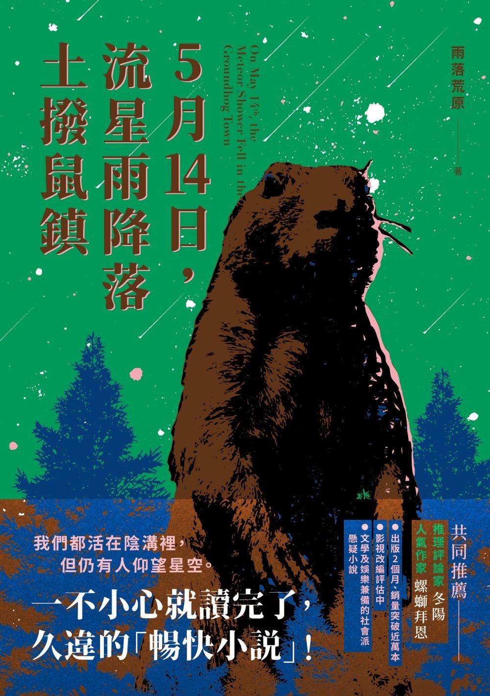 5月14日,流星雨降落土撥鼠鎮 (電子書)